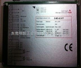 ATOS中国,阿托斯比例放大器