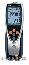 testo735-1-2温度仪