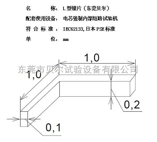 电芯强制内部短路试验机专用镍片