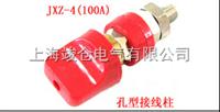 JXZ-2(40A)型接线柱