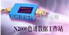 N2000型外置式色谱工作站,色谱工作站*,色谱工作站