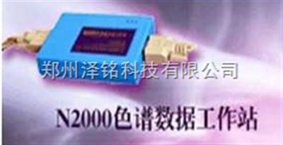N2000型实验室色谱工作站