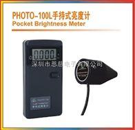 原装正品PHOTO-100L手持式照度计 亮度计PHOTO100L亮度测 试仪