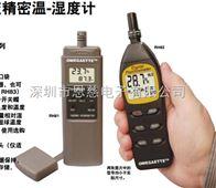 正品OMEGA美国RH92温湿度计 露点湿球温度计RH-92精密温湿度计