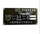 Z3T-R6电动套丝机
