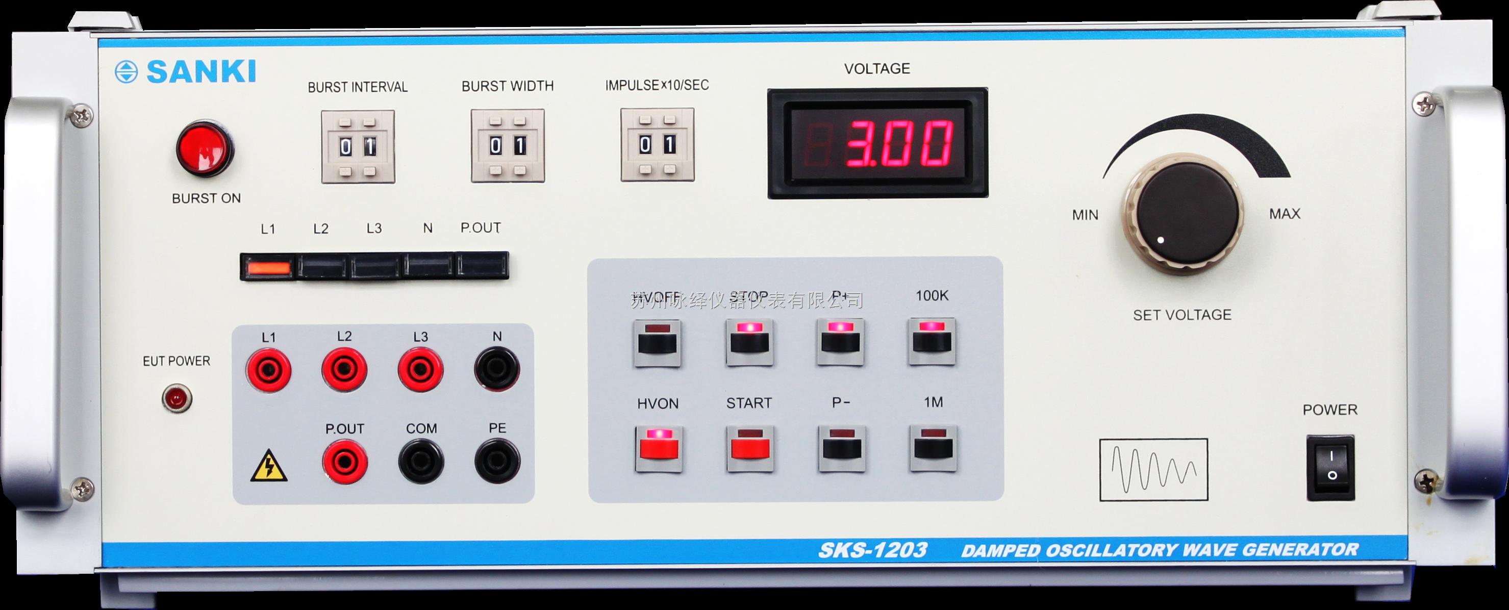 衰减振荡波发生器(SKS-1203)
