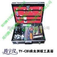 TY-CB1病虫测报工具箱