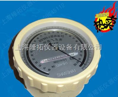 DYM3-1高原空盒气压计