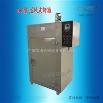 KX-100AS雷迈牌优质工业运风式干燥箱