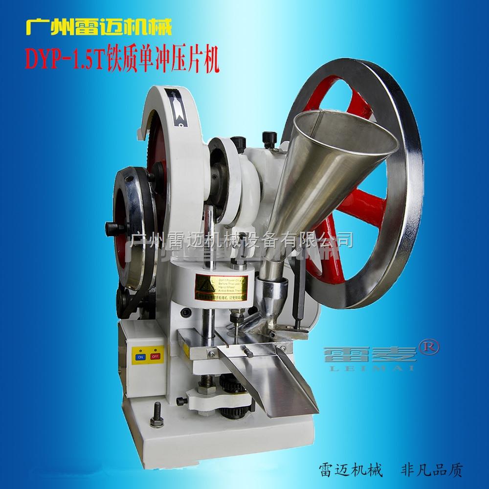 深圳单冲压片机多少钱? 泡腾片压片机哪里有?