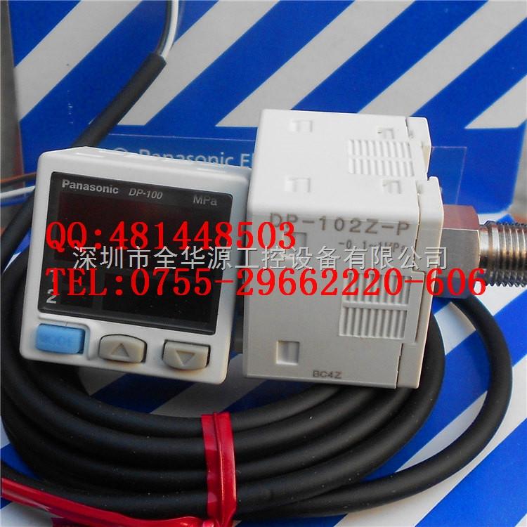 dp-102z-p数字压力传感器