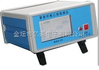 智能环氧乙烷检测仪