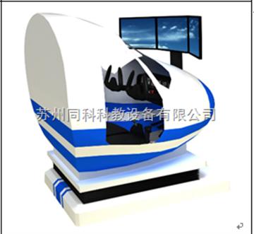 TK4D-FX-02雙座三屏全動感民航飛行模擬器