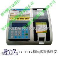 TY-BHY郑州腾宇TY-BHY植物病害诊断仪