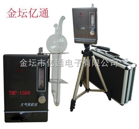 TMP-1500 型大气采样器