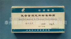 氮标样氮标准物质