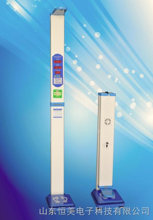 折叠超声波身高体重测量仪