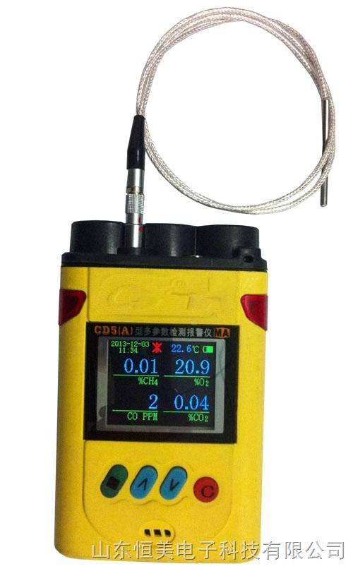 多参数气体检测报警仪