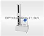 杭州华翰纸张拉力试验机