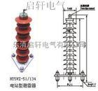 电站型避雷器HY5WZ-51/134