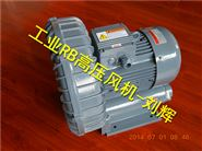 2.2KW旋涡气泵