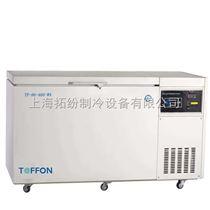 供应商用超低温冰箱