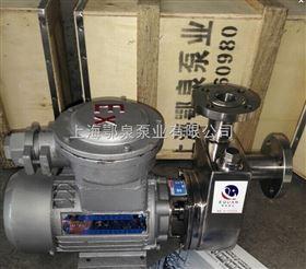 HYLZ小型不锈钢防爆自吸泵