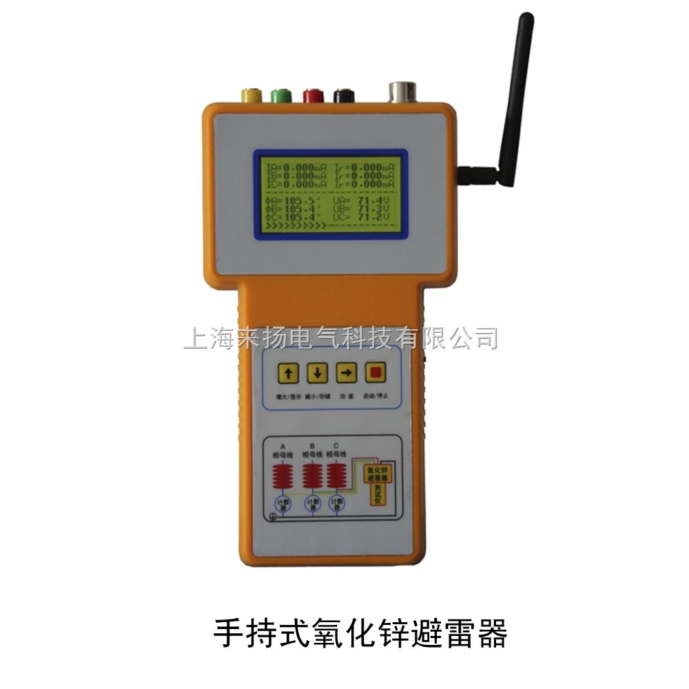 避雷器容性电流测试仪