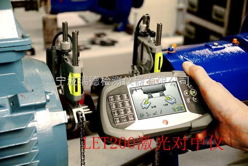 LET200瑞典LET-200激光对中仪(彩屏 无线蓝牙 10米),原装进口,中国总代理,吉林,天津
