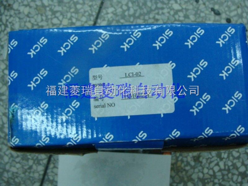 西克LCI-02光幕控制器