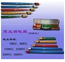 GD-110KV伸缩式测电