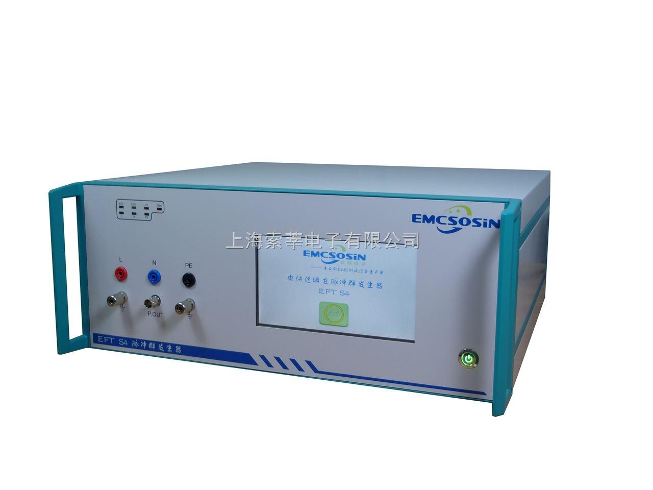 产品介绍: 电路中,诸如来自切换瞬态过程(切断感性负载、继电器触点弹掉等),通常会对同一电路中的其他电气和电子设备产生干扰。这类干扰的特点是:高幅值、短上升时间、高重复率和低能量。成群出现的窄脉冲可对半导体器件的结电容充电,当累积到一定程度后可能引起电路或设备出错。脉冲群发生器为评估电气和电子设备的供电电源端口、信号、控制和接地端口在受到电快速瞬变脉冲群干扰时的性能确定一个共同的能再现的评定依据。产品完全满足IEC61000-4-4、EN60100-4-4和GB/T17626.