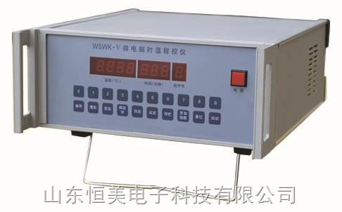 微电脑时温程控仪