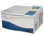 高速大容量冷凍離心機H2100R