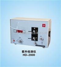 HD-2000型HD-2000型紫外检测仪