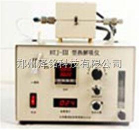 BTJ-III熱解吸儀/苯,TVOC 有害物質檢測熱解吸儀