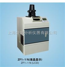ZF1-1NZF1-1N(液晶显示)多功能紫外分析仪