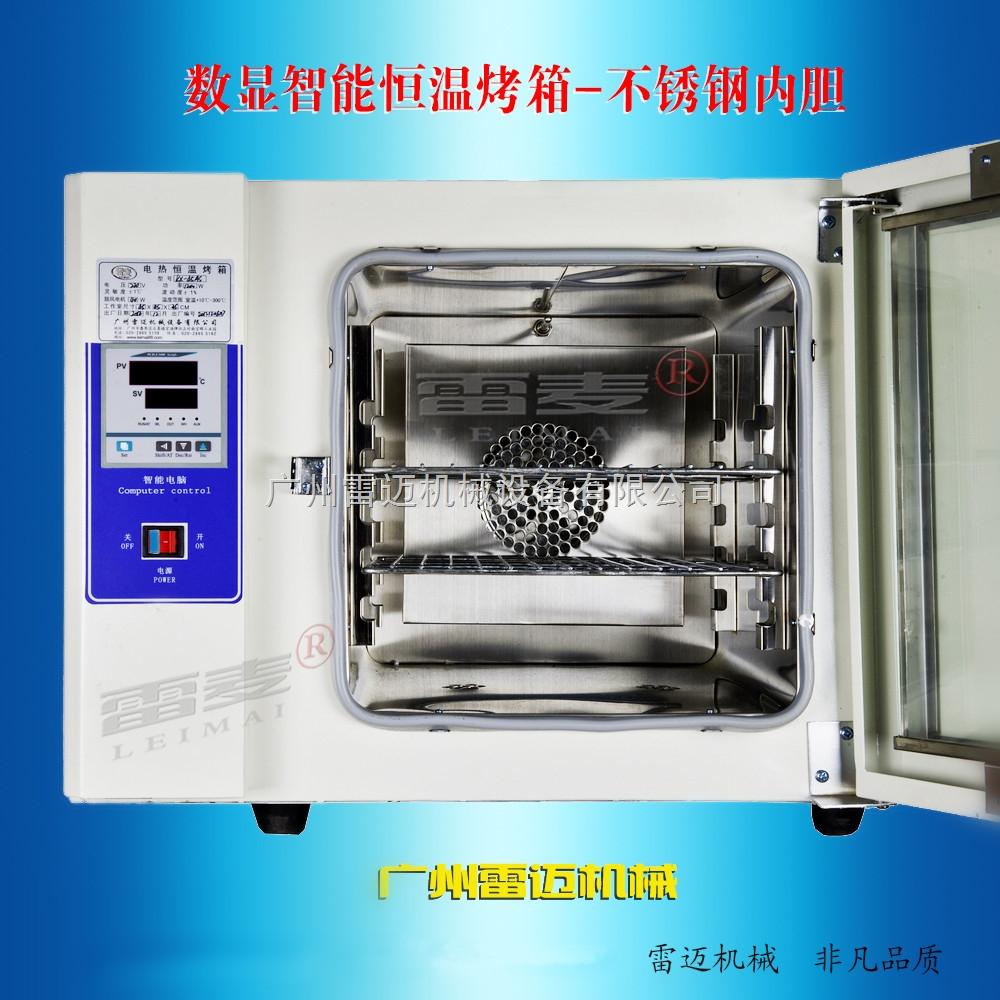 广州小型数显型恒温烤箱