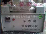 KSD-V煤质活性炭强度测试仪