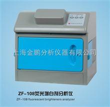ZF-108ZF-108荧光增白剂检测仪