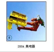 2000A 集電器
