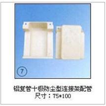 鋁復管十極防塵型連接架配管