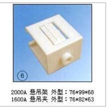 2000A懸吊架/1600A懸吊夾