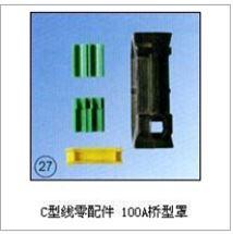 C型線零配件/100A橋型罩