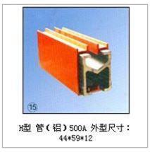 H型管(鋁)500A單極組合式滑觸線