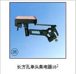 长方孔单头集电器16²