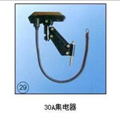 30A集电器上海徐吉电气