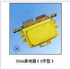 500A集电器(8字型)生产厂家