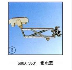 500A 360° 集电器价格优惠