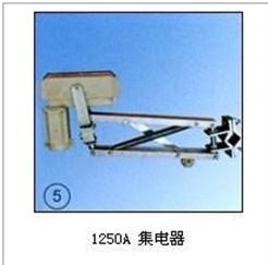 1250A 集电器价格